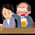 sekuhara