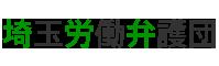 埼玉労働弁護団