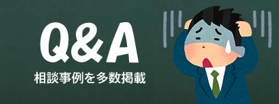 Q&A_2016.04.18_2