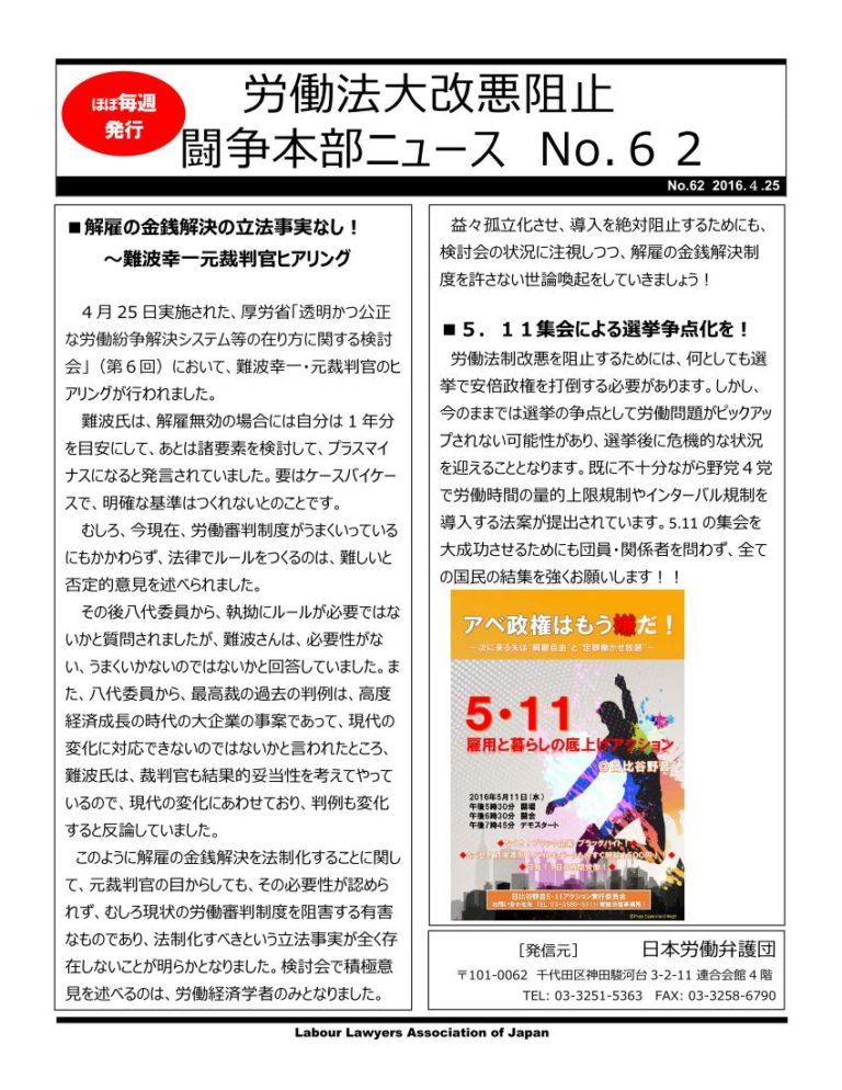 闘争本部ニュースVol62