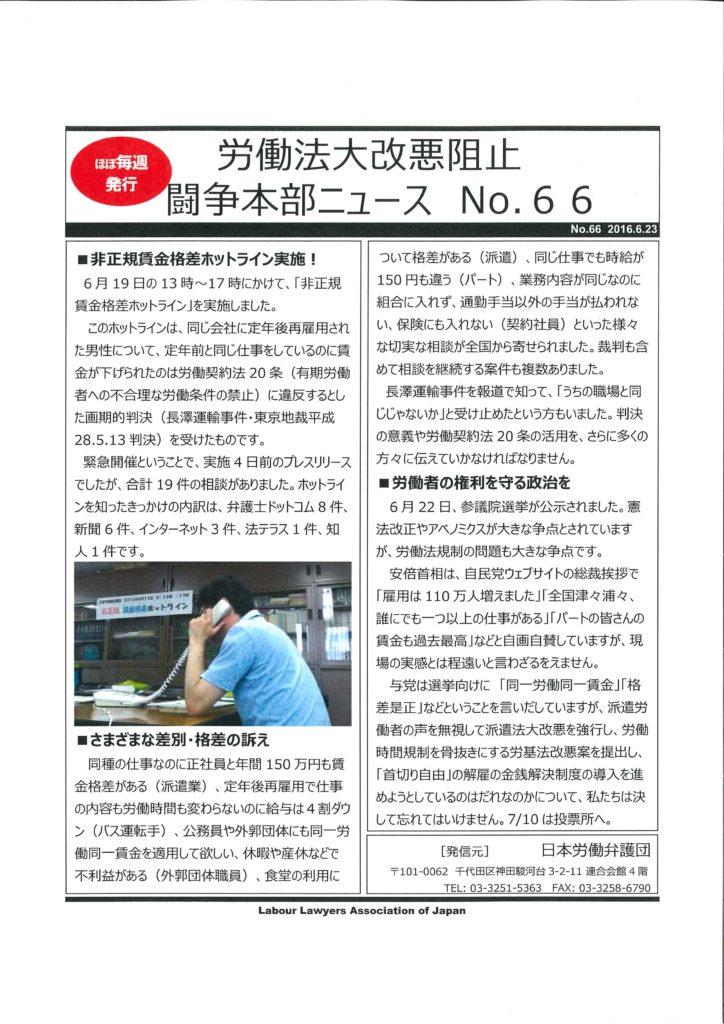 闘争本部ニュース第66号