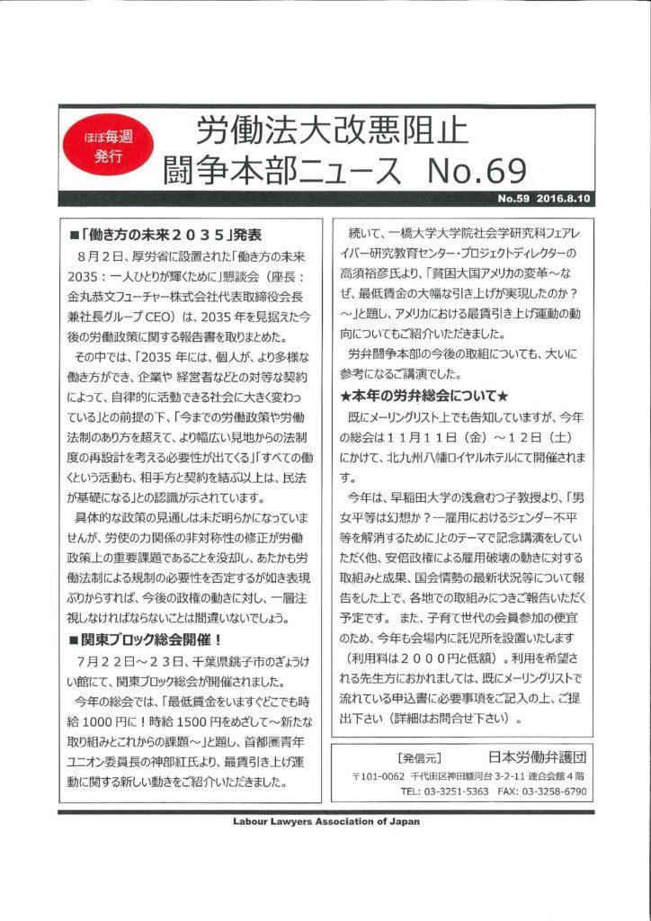 労弁闘争本部ニュース第69号