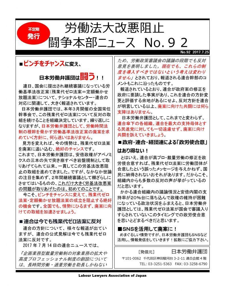 news・92