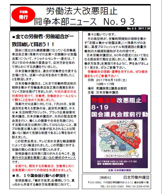 news・93