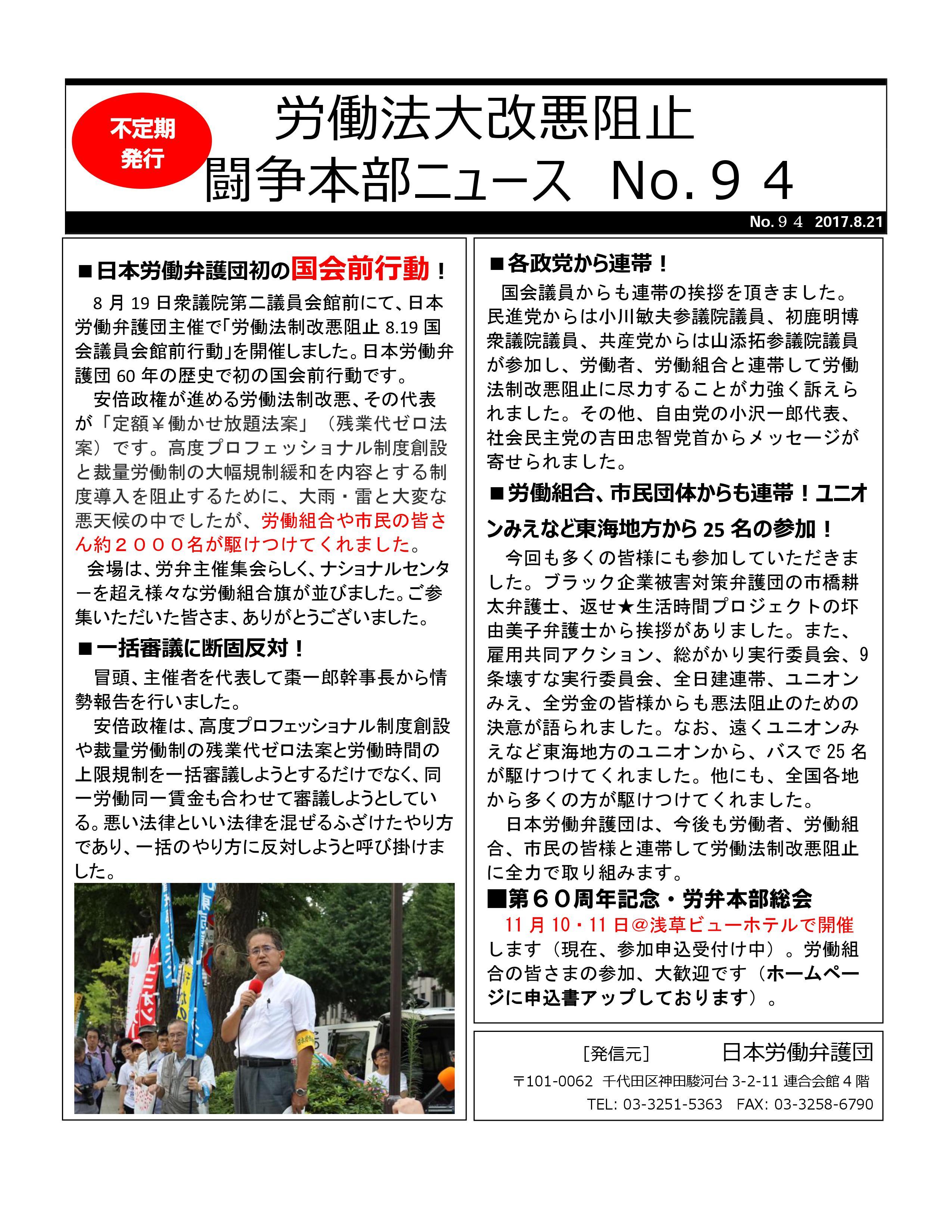 news・94