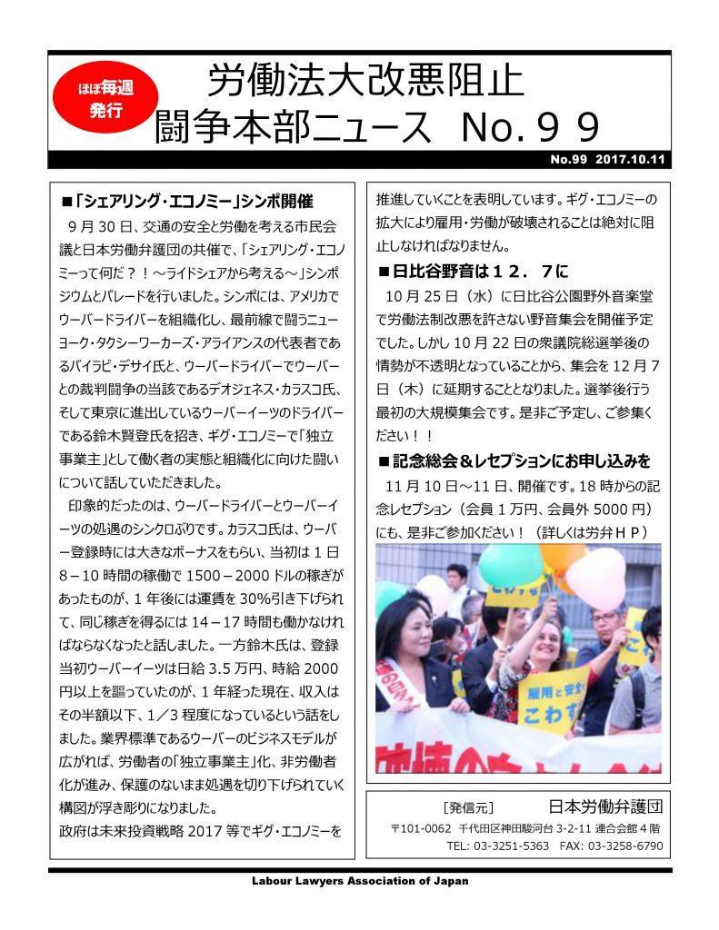 news・No99