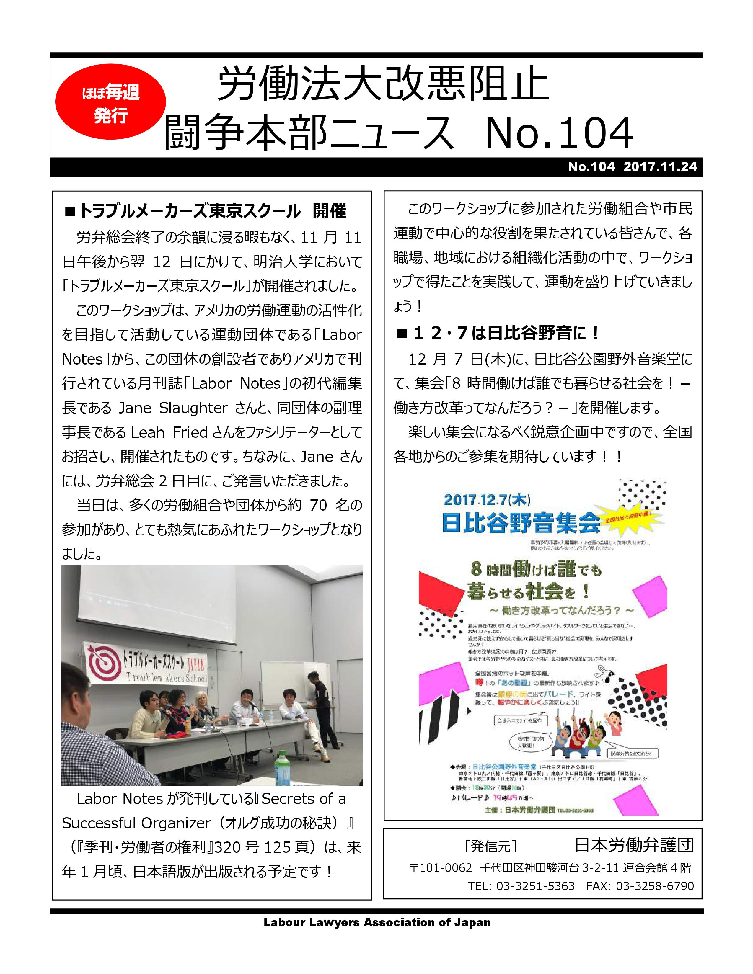 news・104