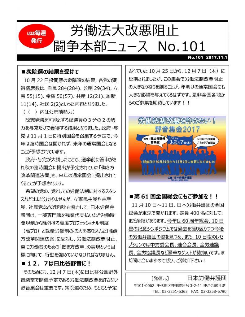 news・101