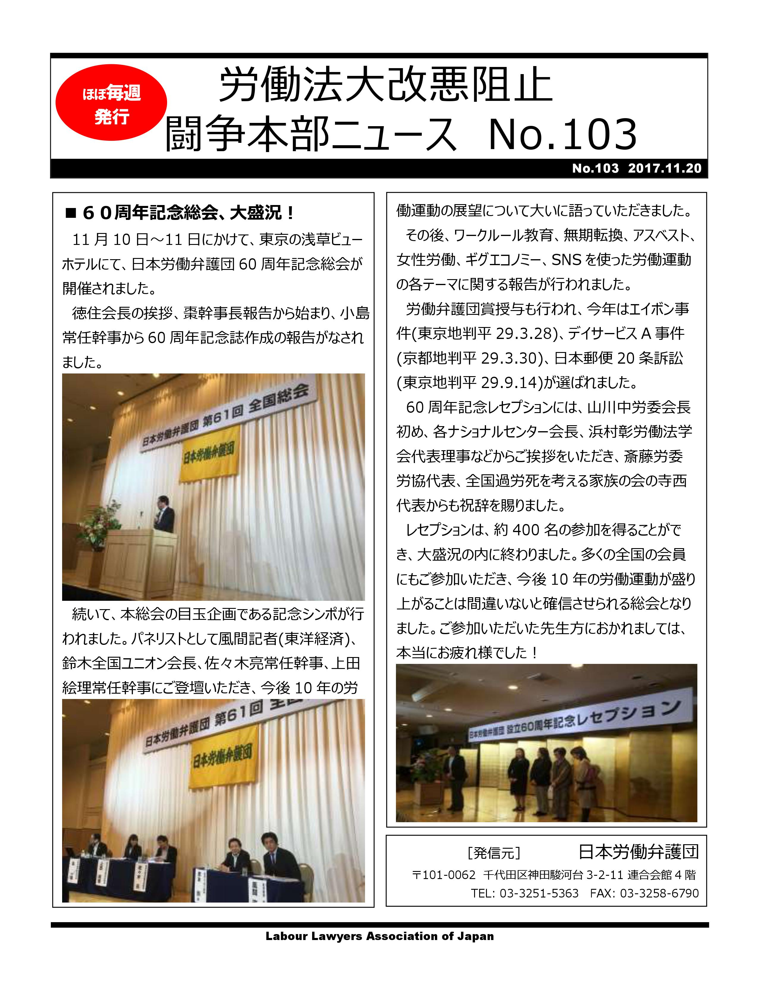 news・103