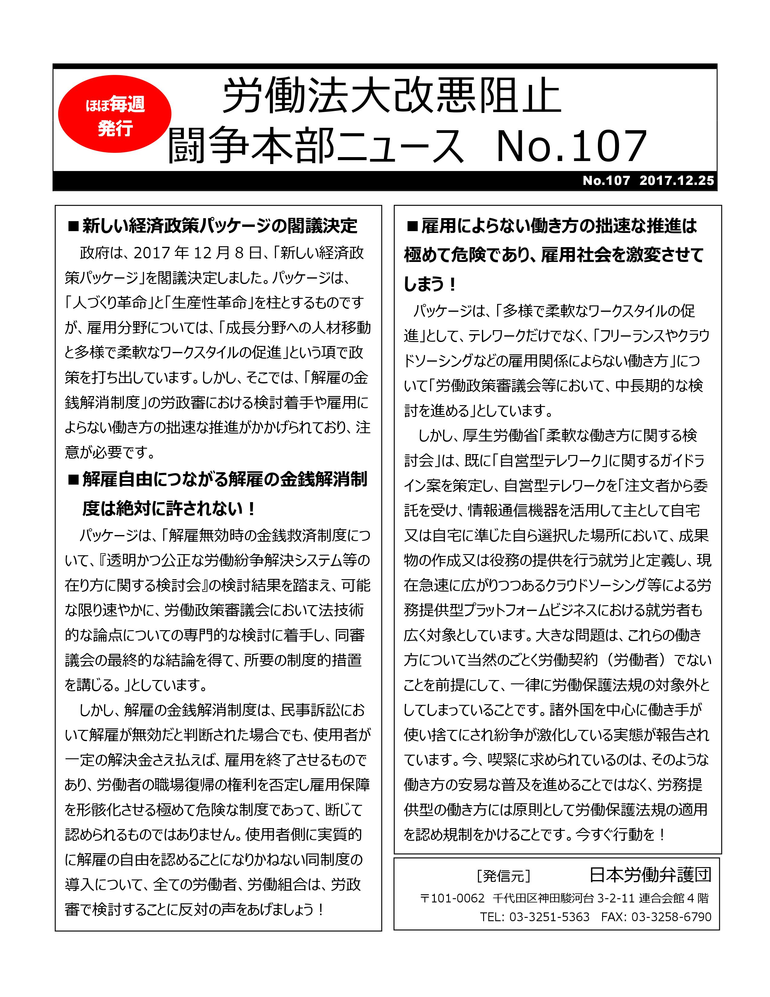 news・107