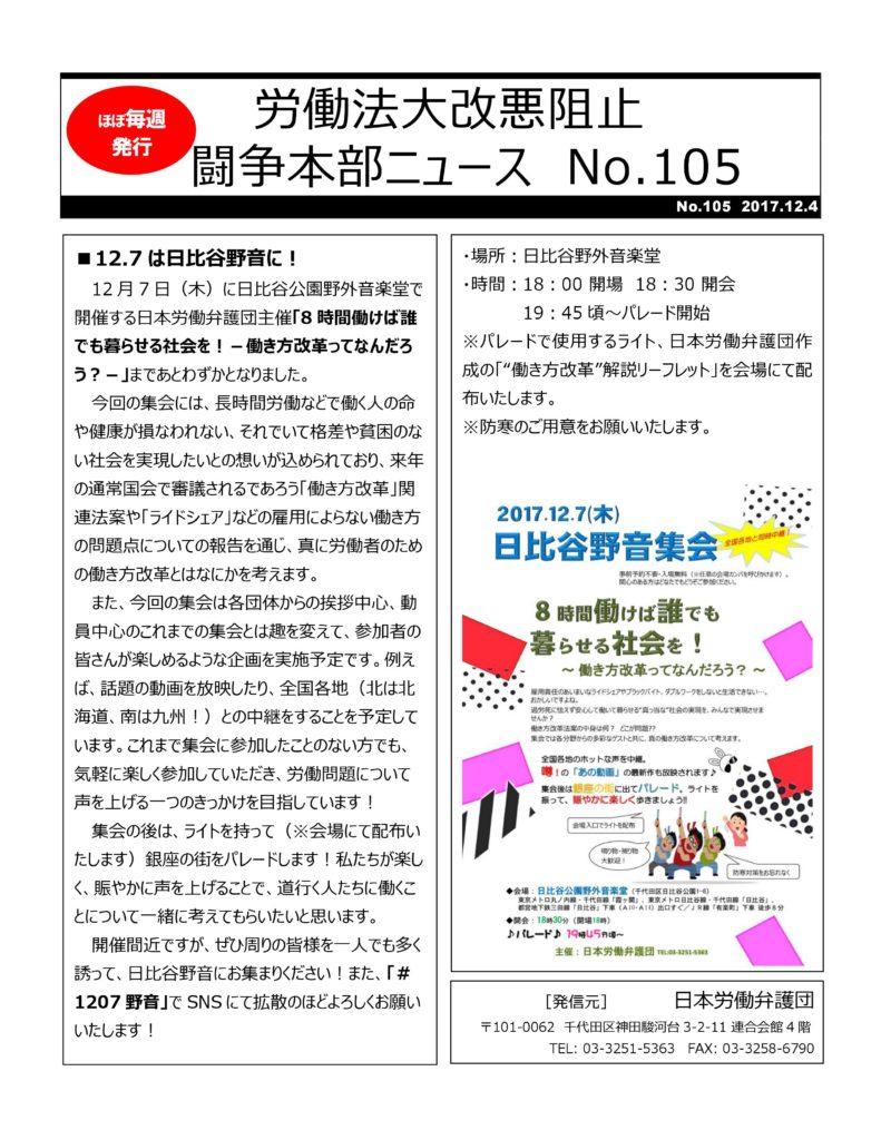 news・105