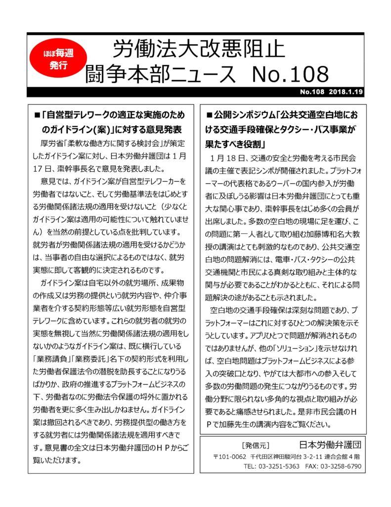 news・108