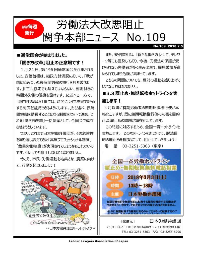 news・109