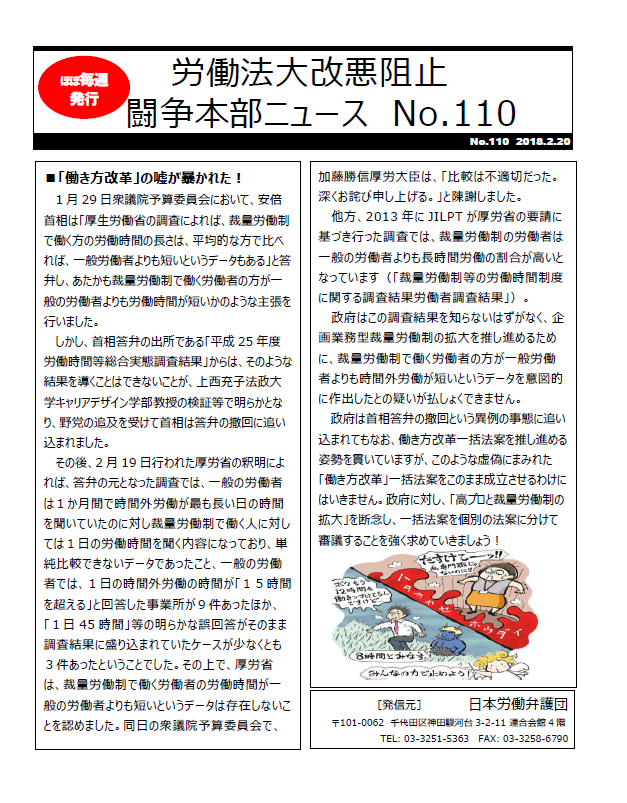 news・110