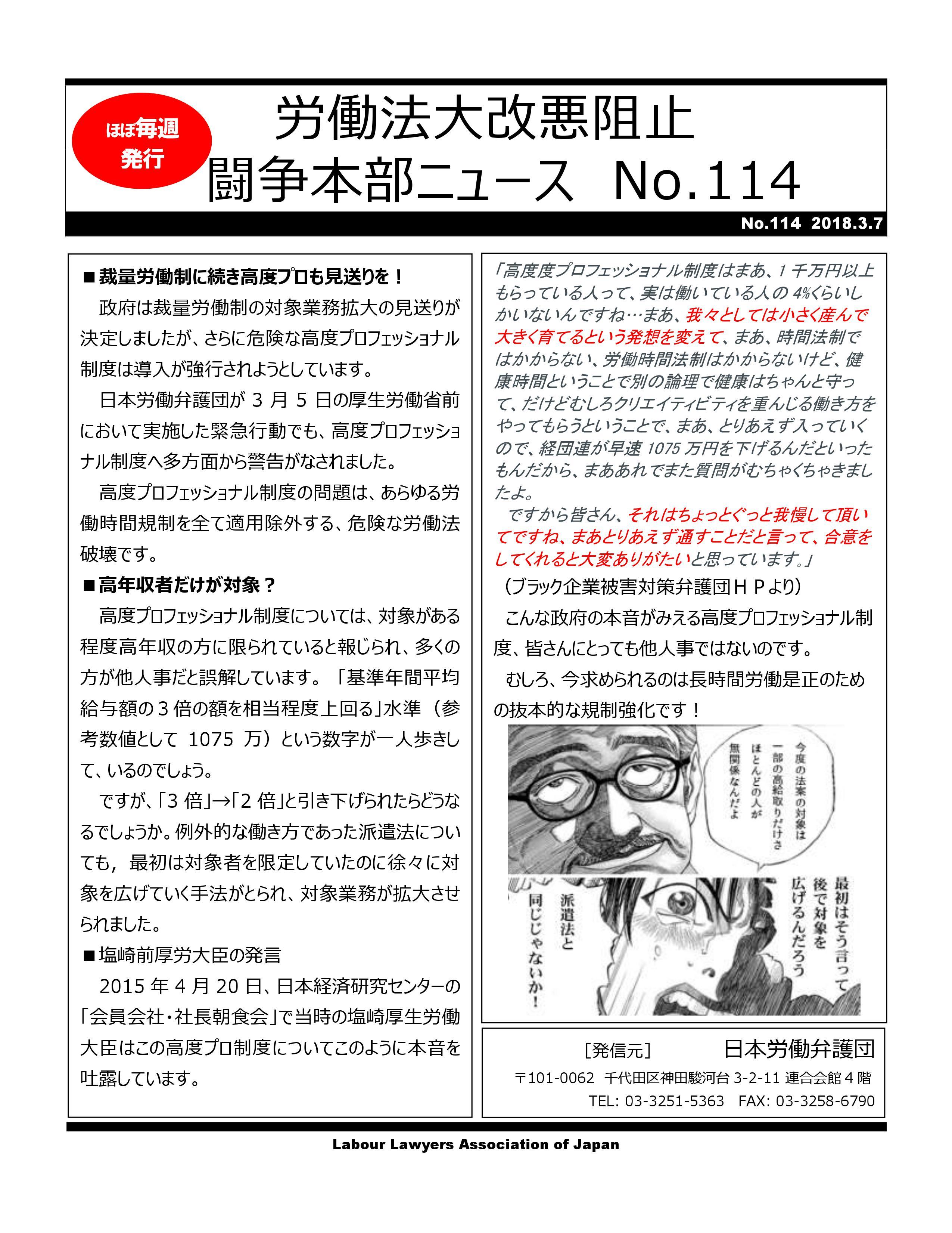 news・114