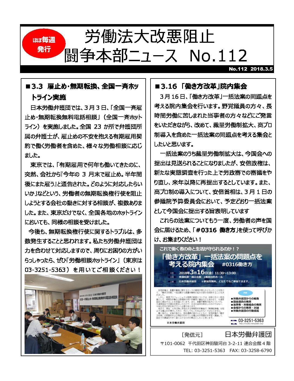 news・112(PDF)