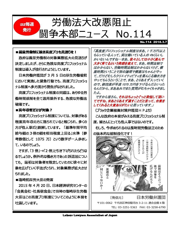 news・114(PDF)