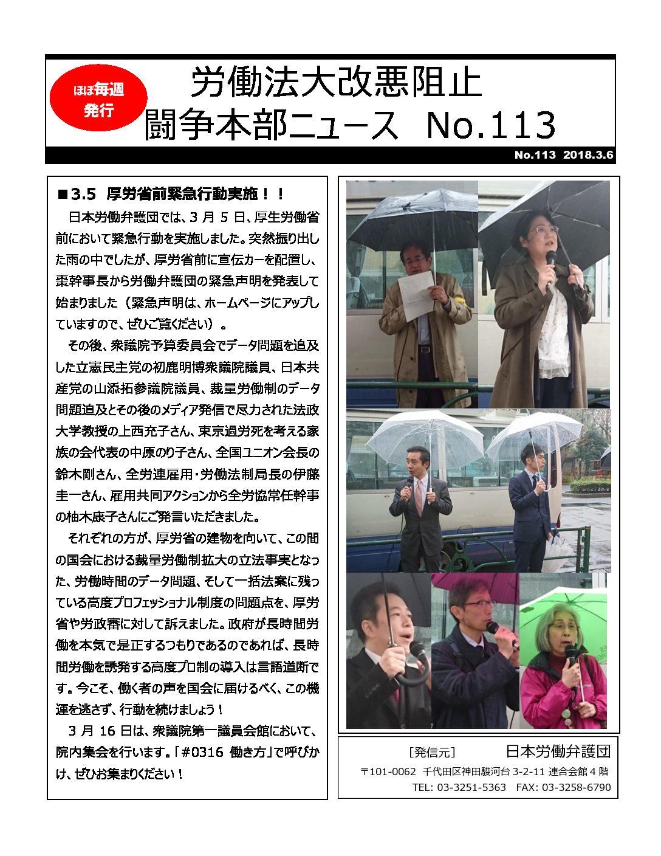 news・113(PDF)