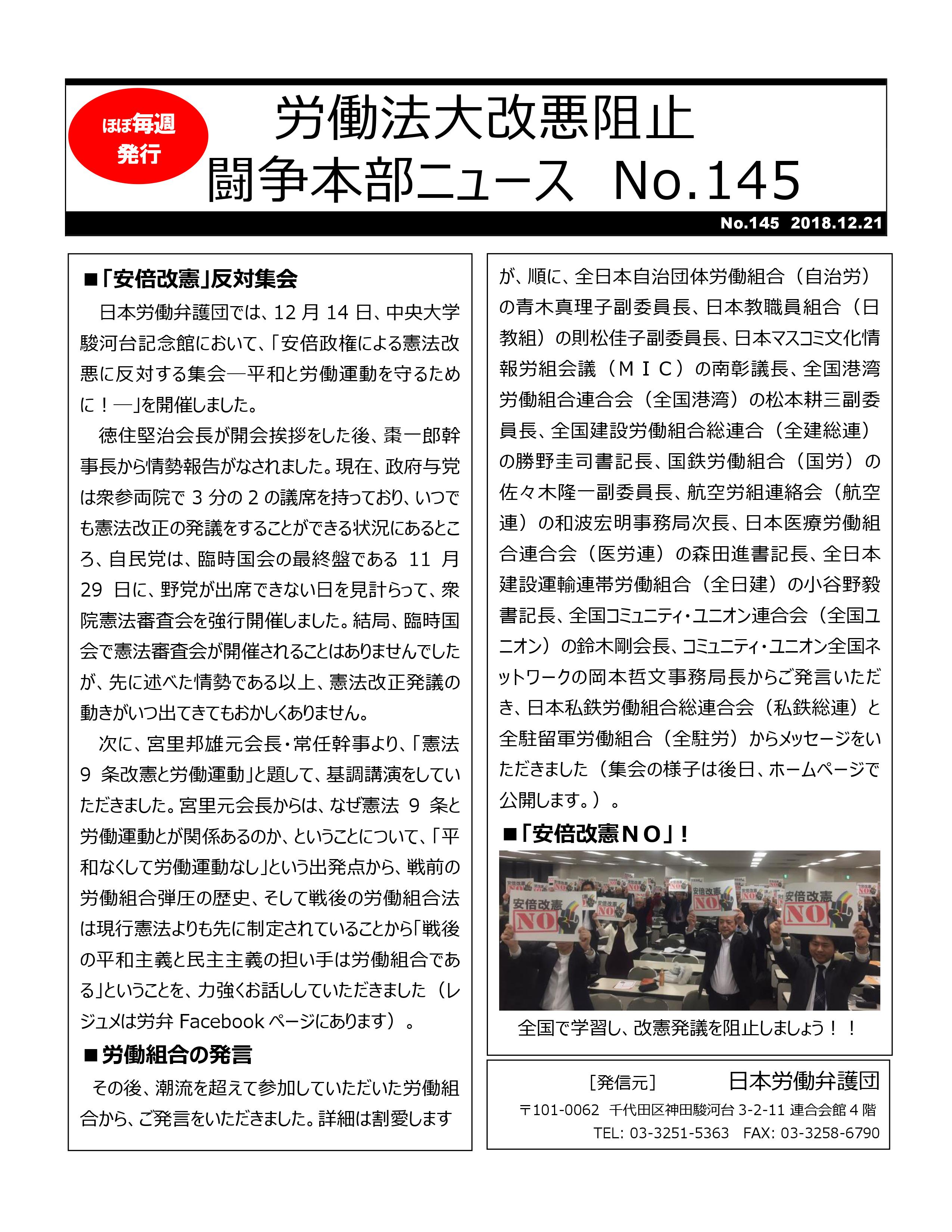 news・145