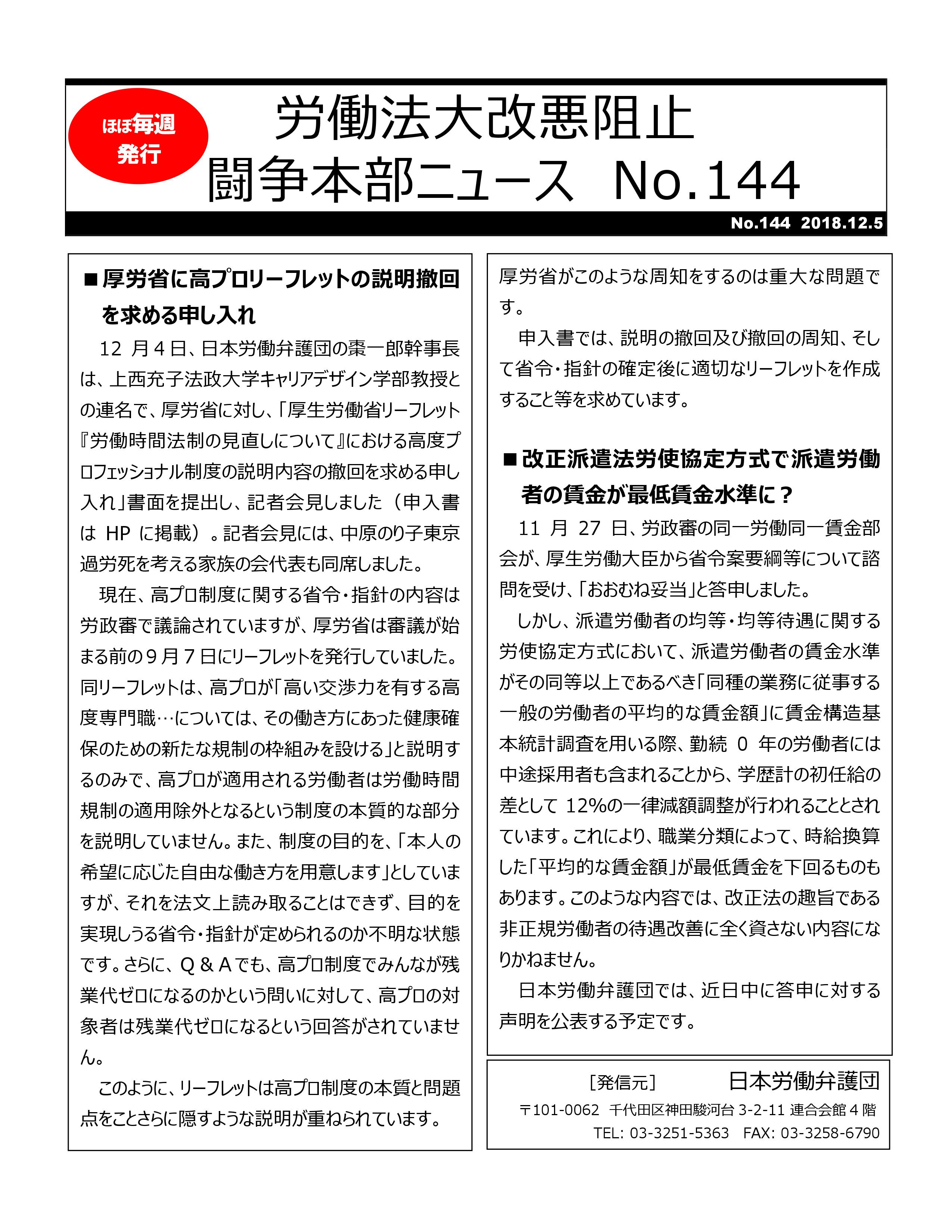 news・144