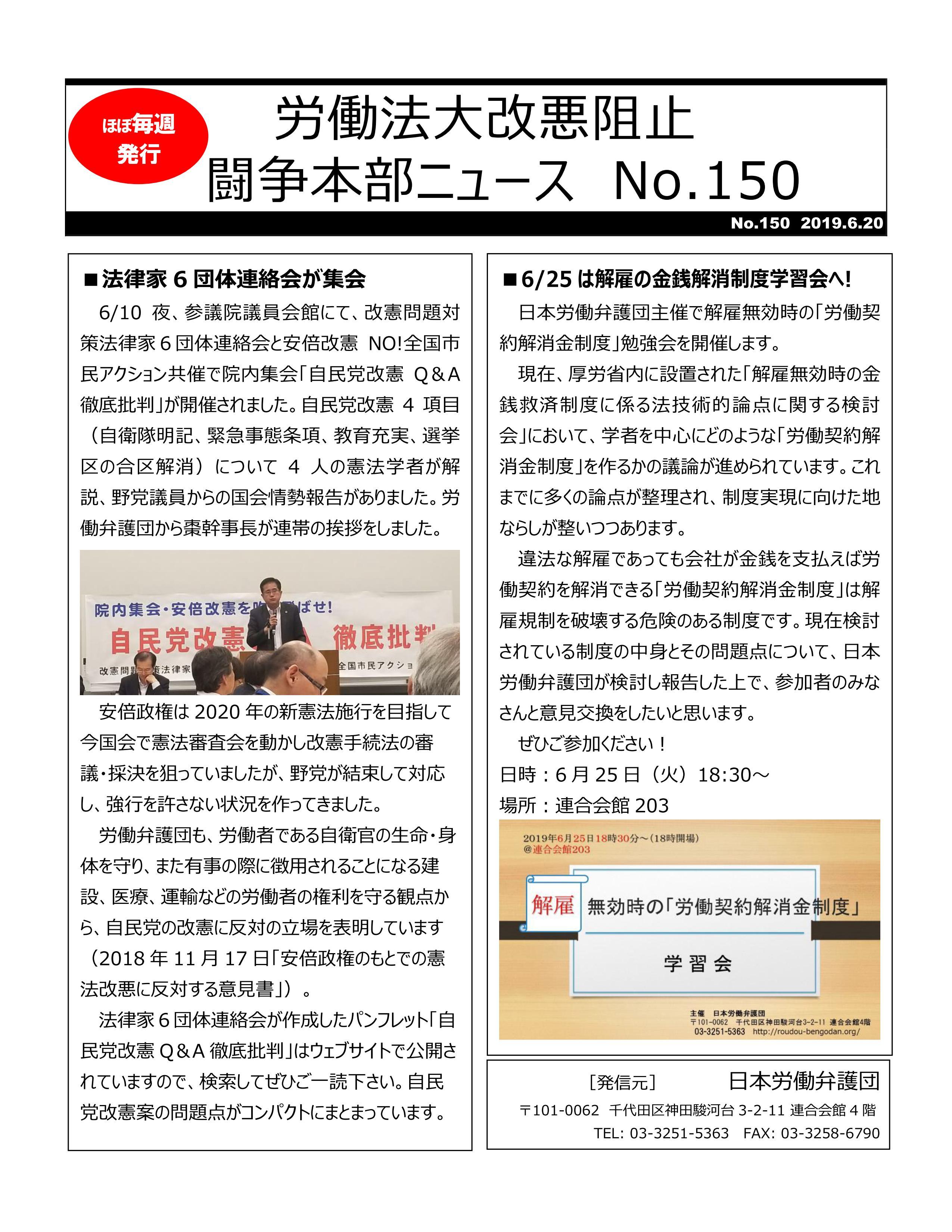 news・150