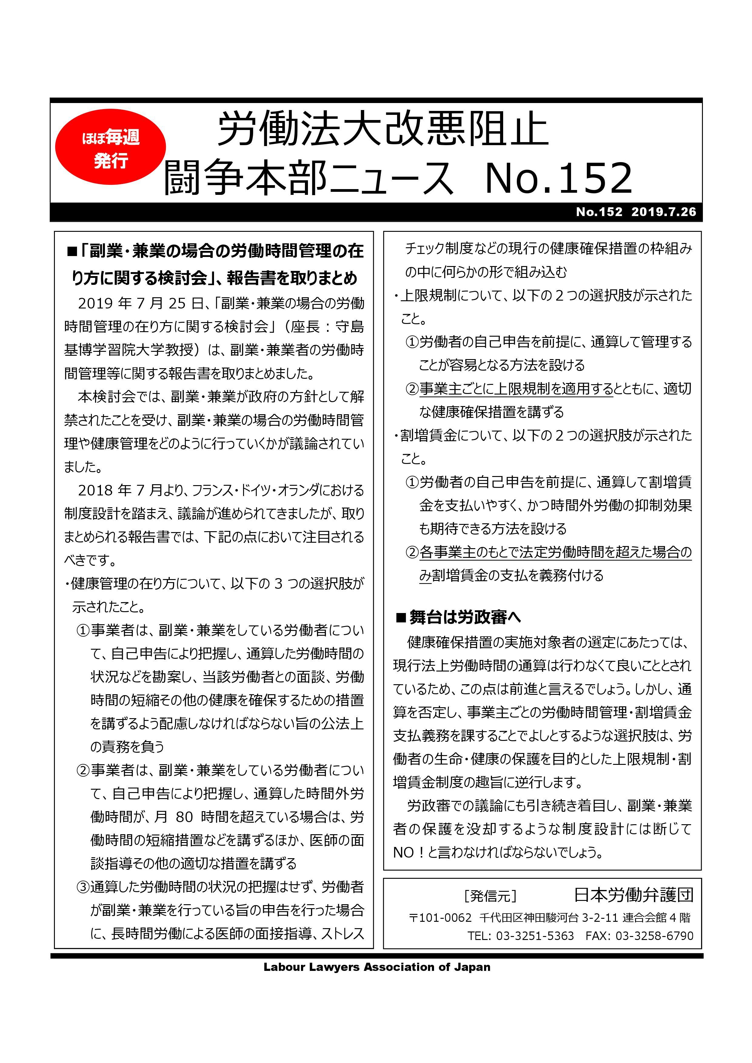 news・152