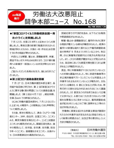 news・168