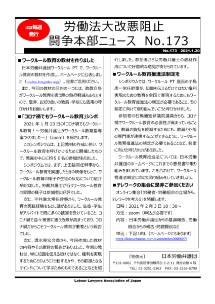 news-173