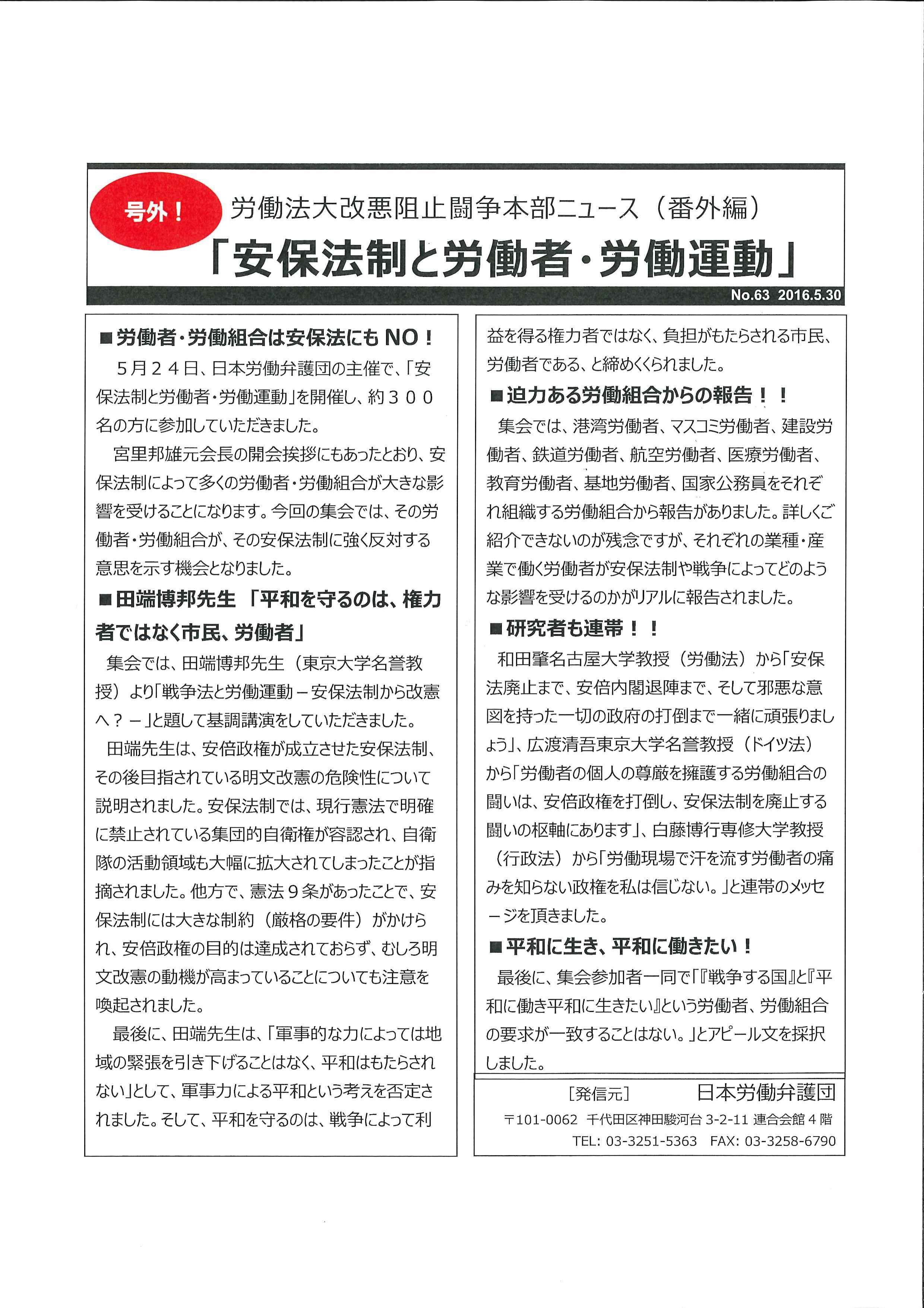 労弁闘争本部ニュース番外編 5.24集会