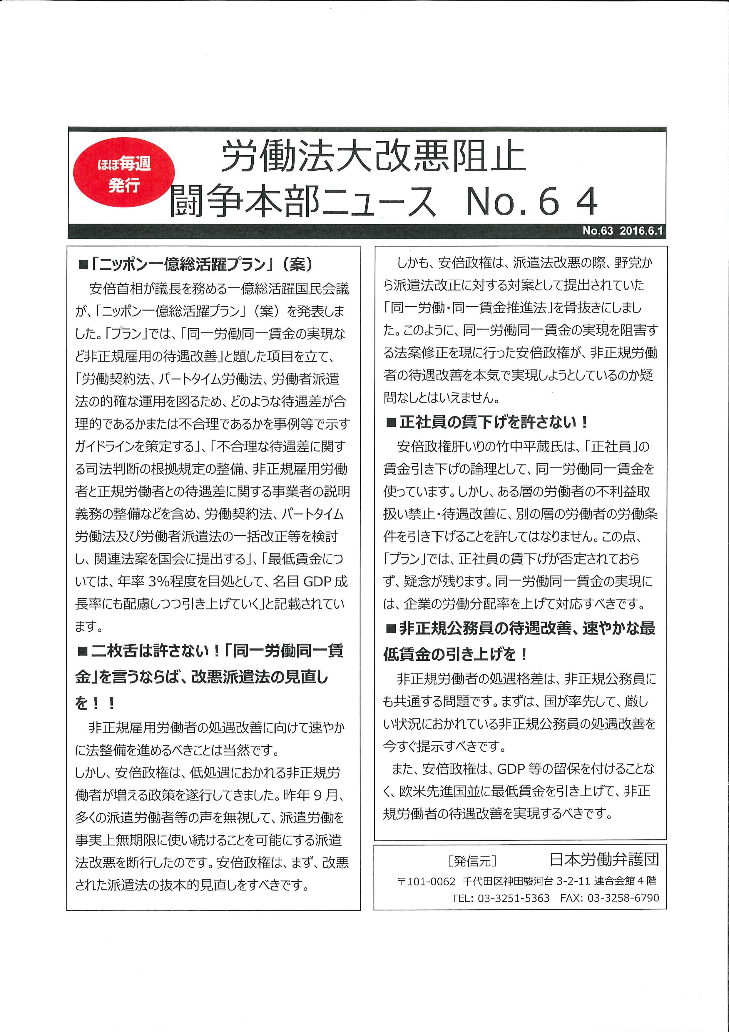 労弁闘争本部ニュース第64号