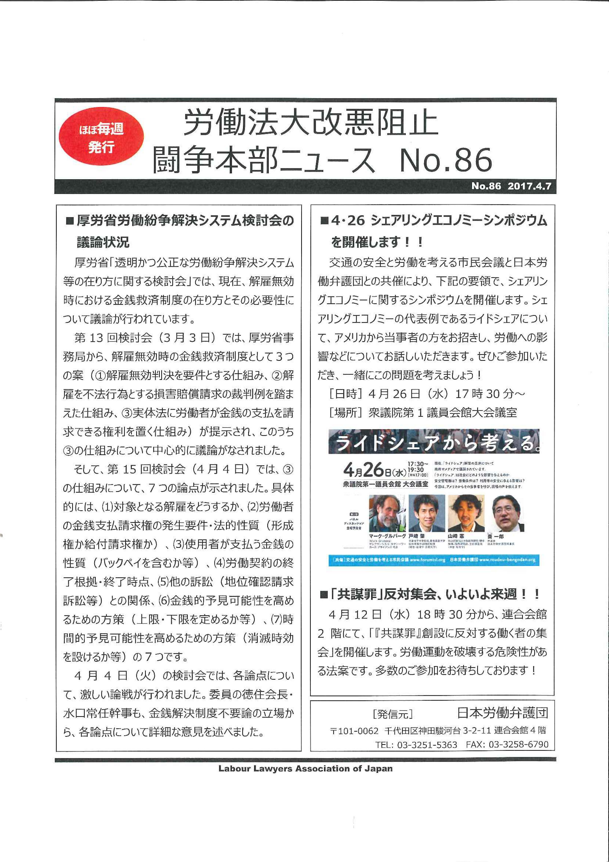 news・86
