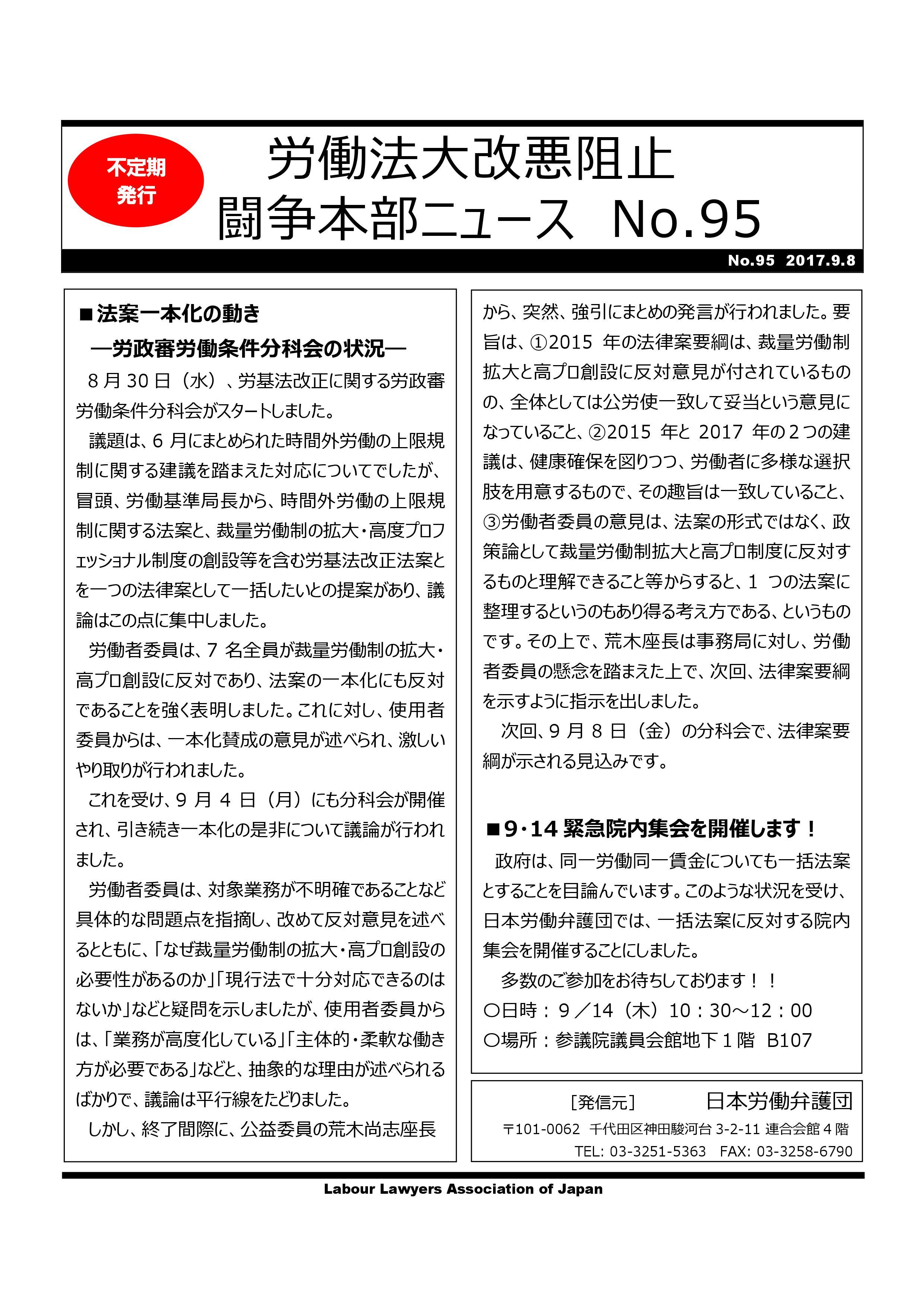 news・95