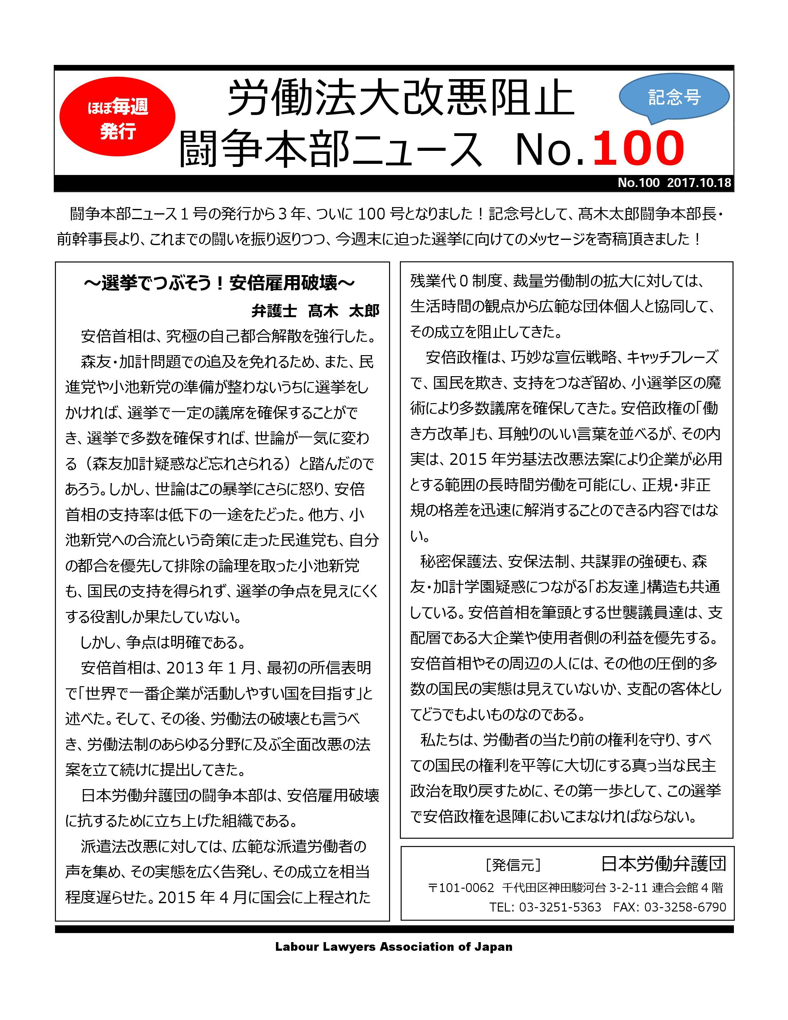 news・100