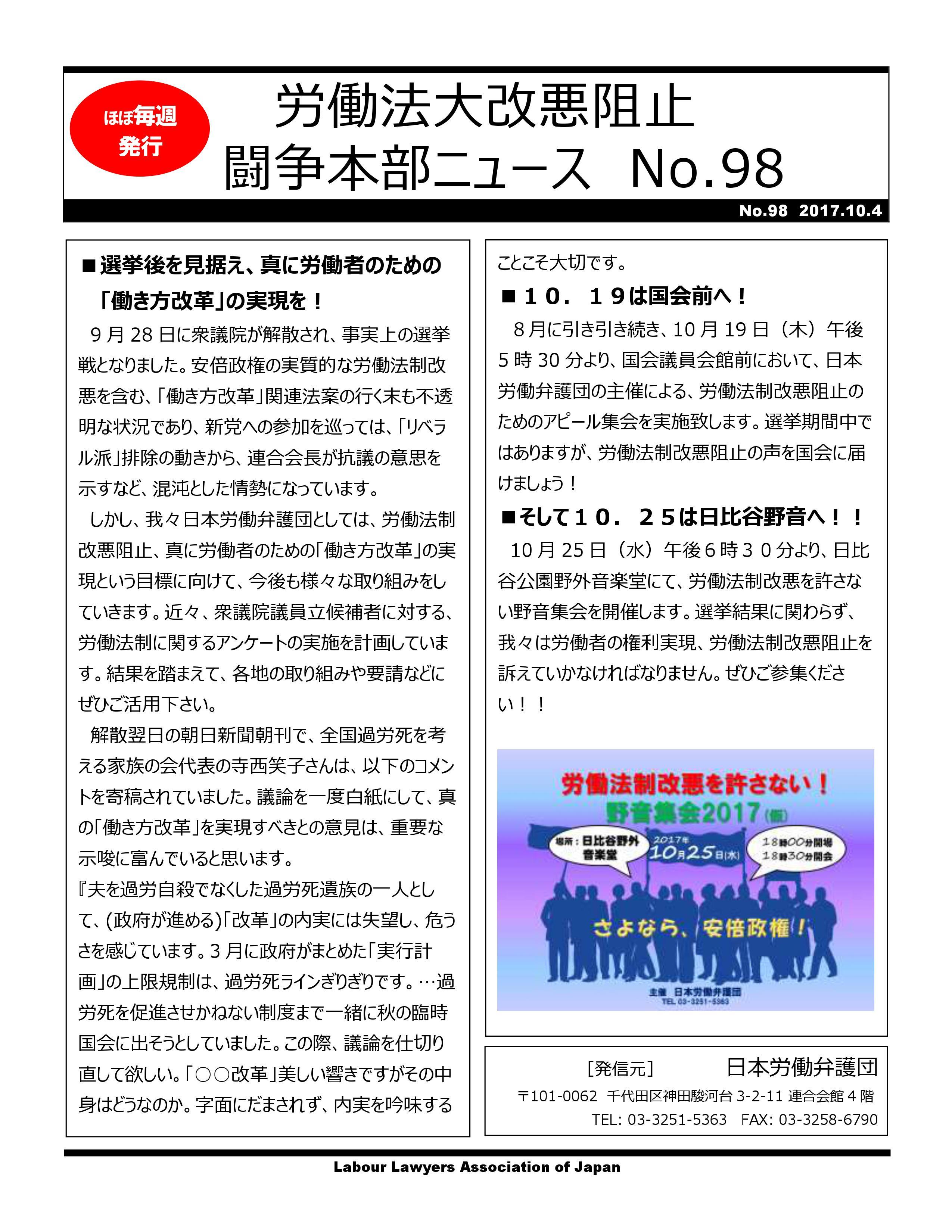 news・98