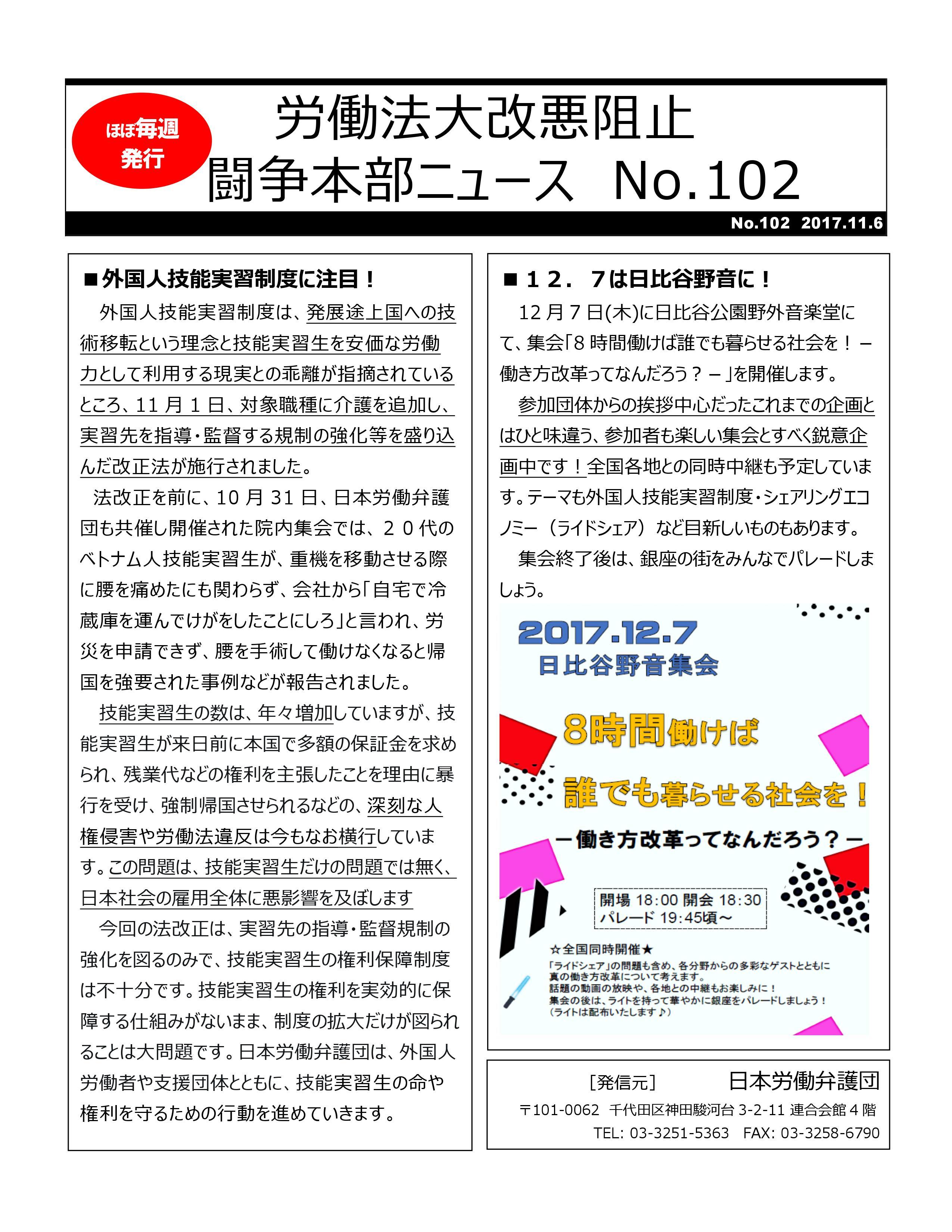 news・102
