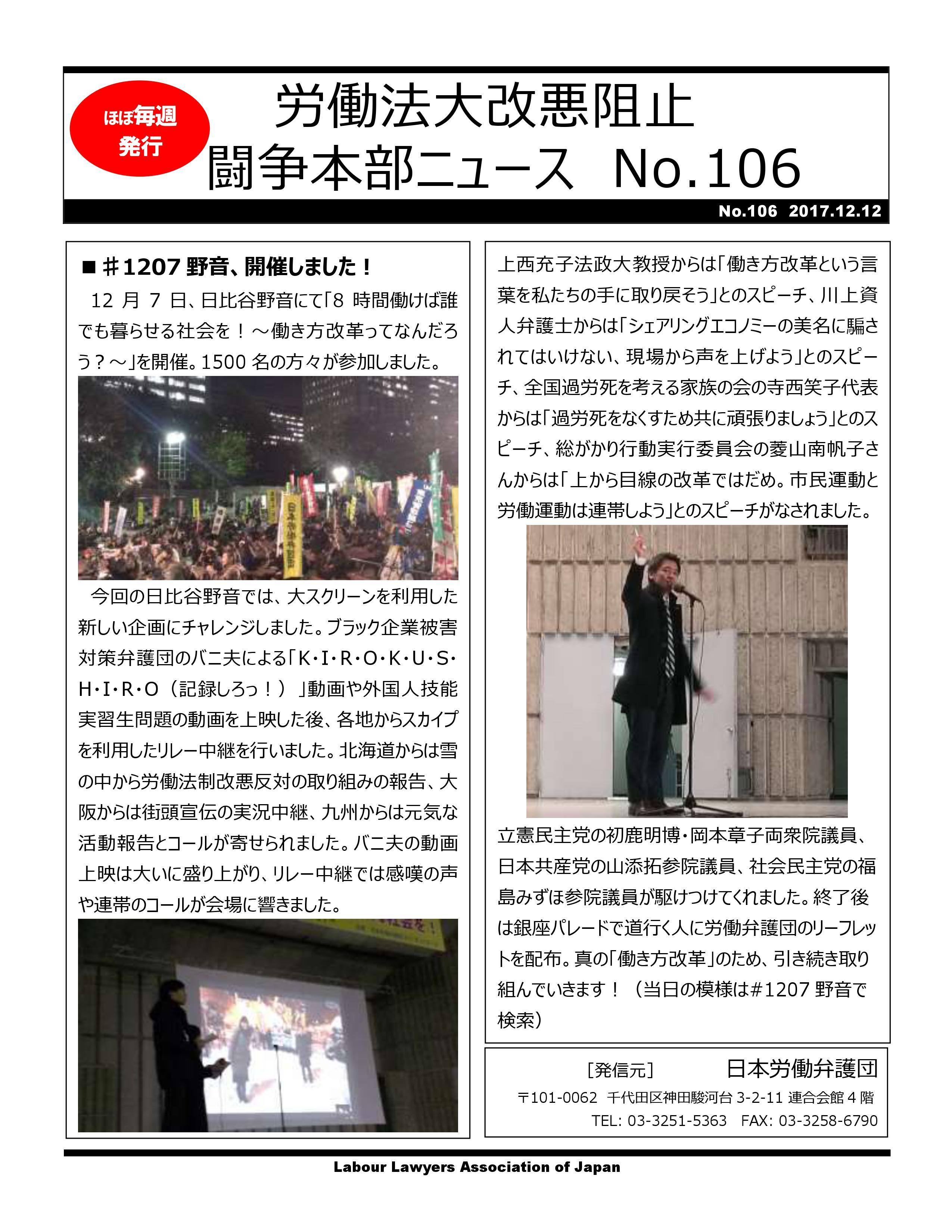 news・106