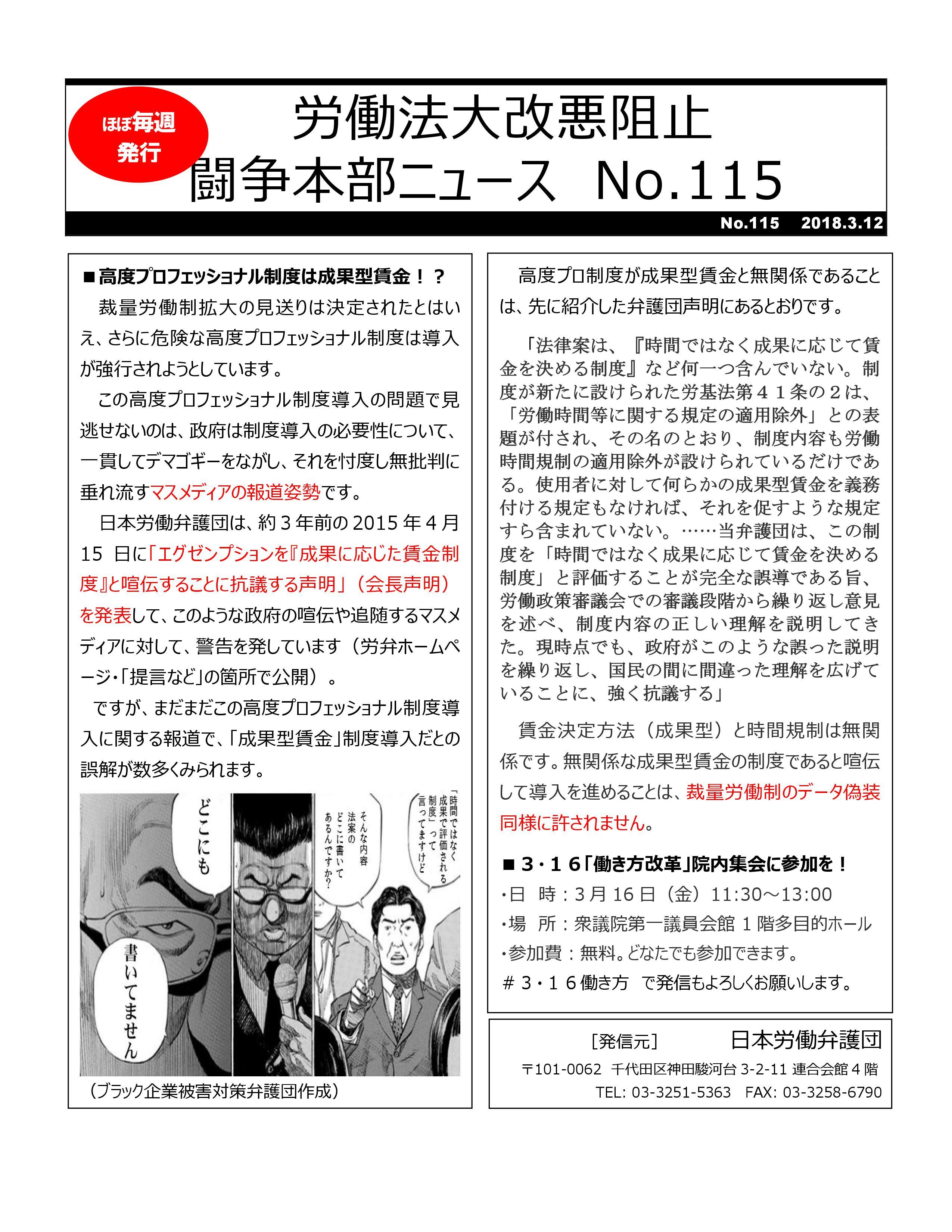 news・115