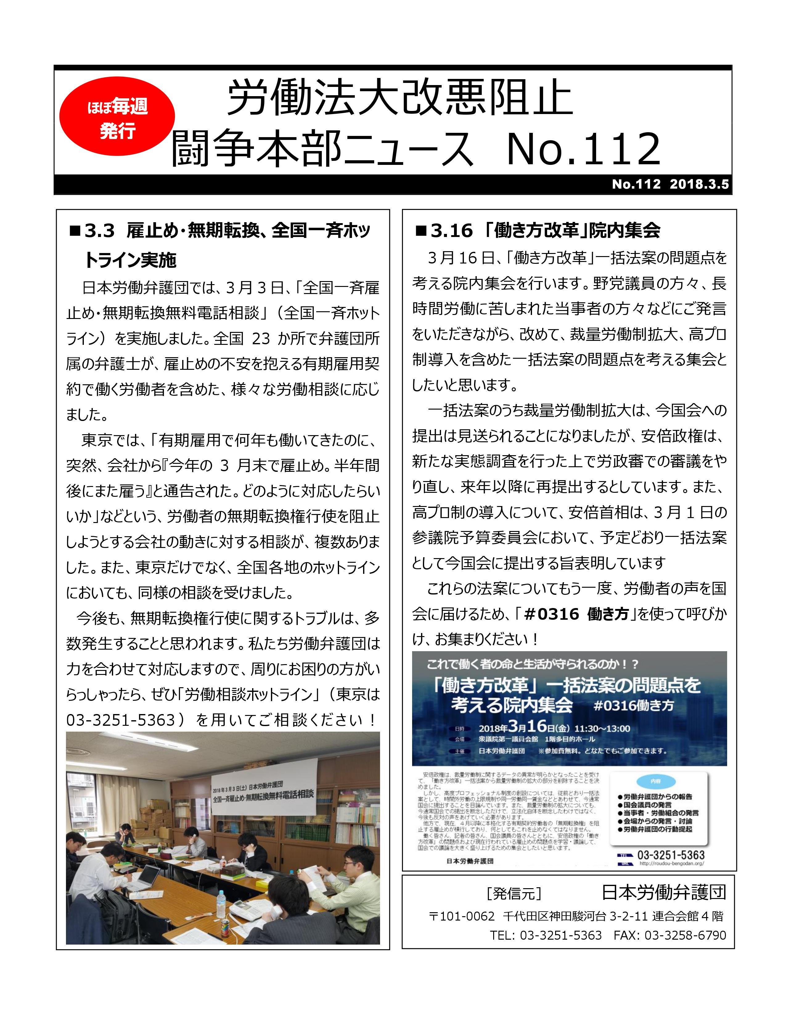 news・112