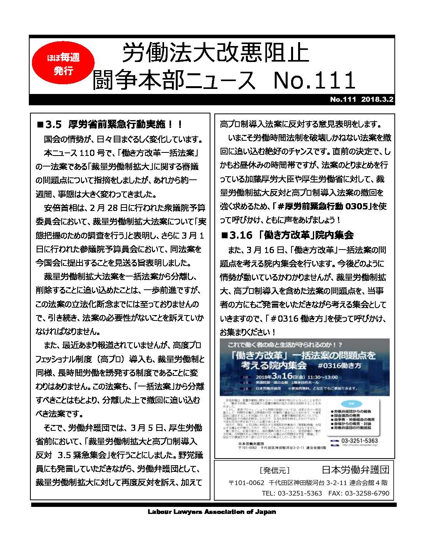 news・111(PDF)