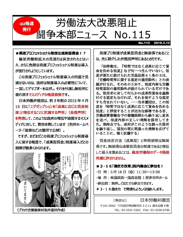 news・115(PDF)
