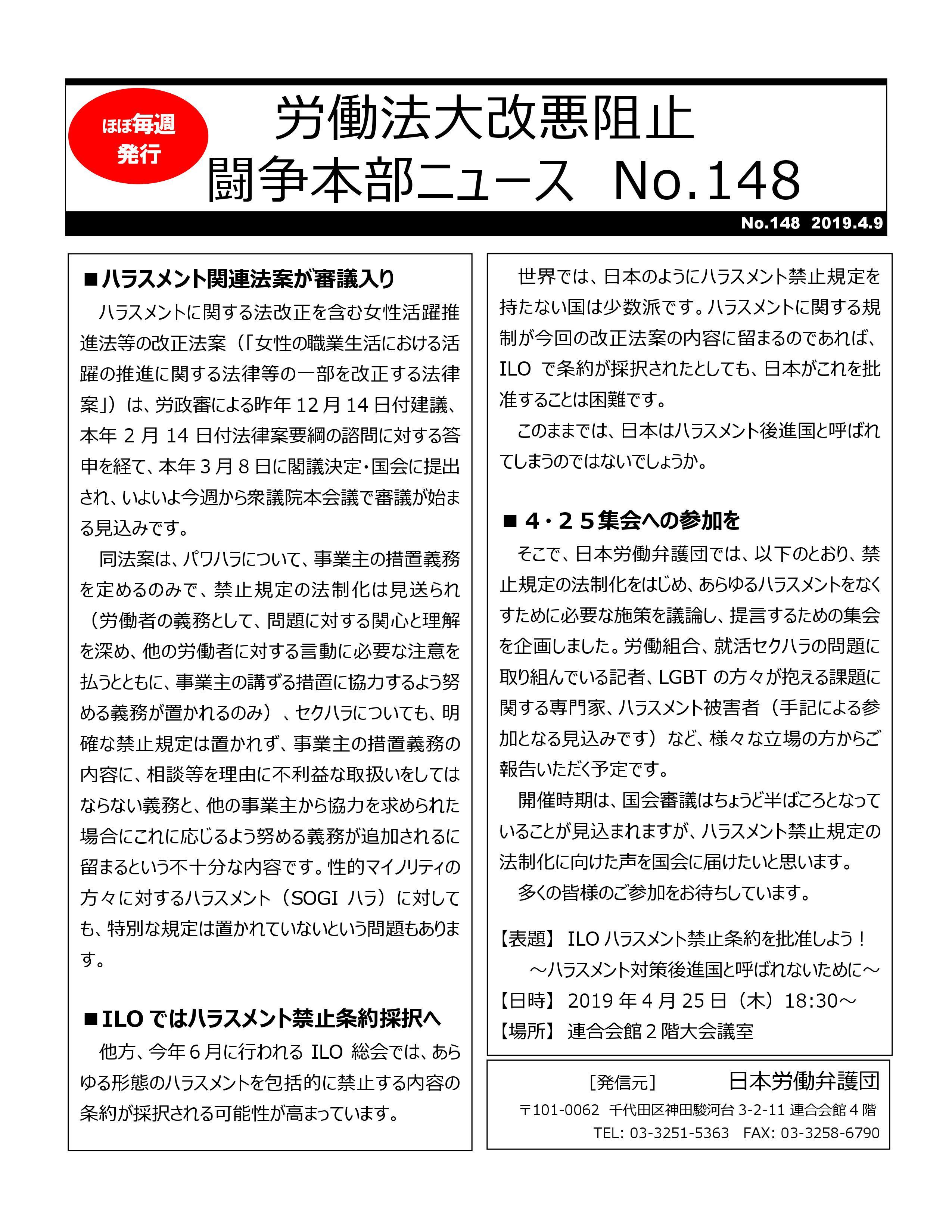 news・148
