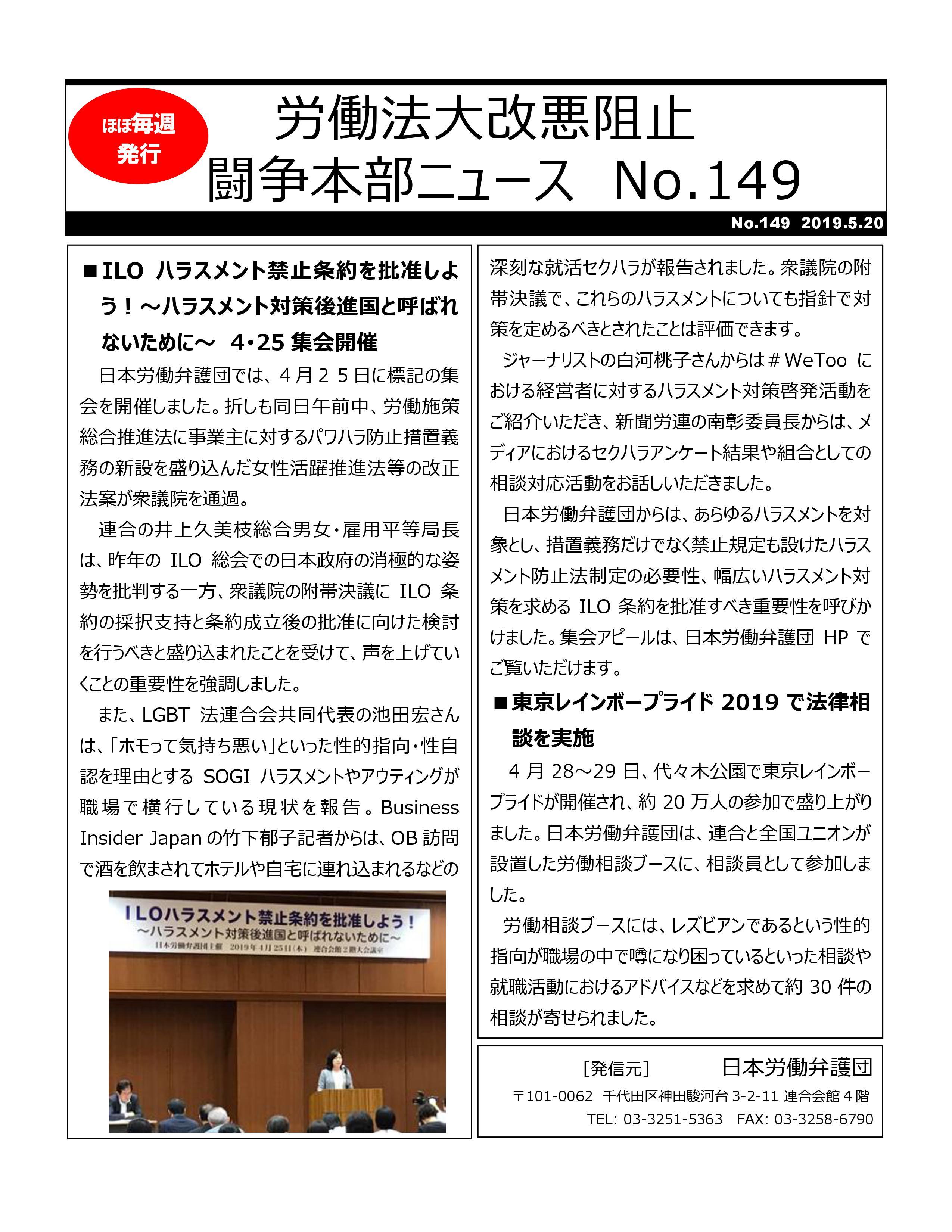 news・149