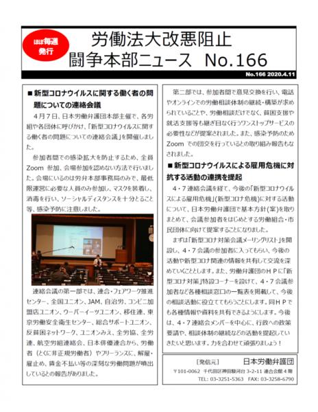 news・166