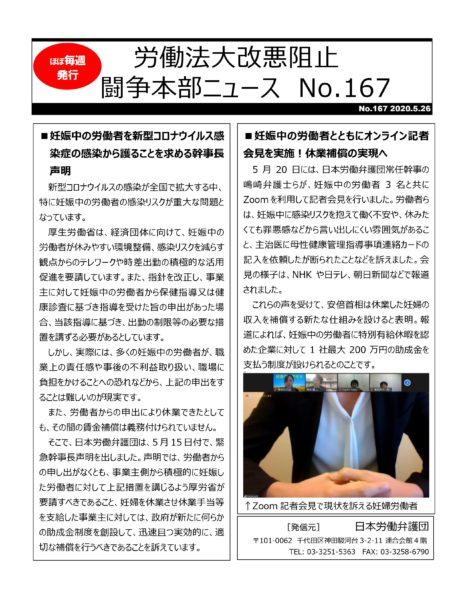 news・167